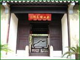 西山雕(diao)花(hua)樓(徐氏仁(ren)本堂)