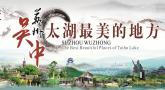 太湖游農家樂(le)